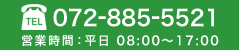 072-885-5521 営業時間:平日 08:00~17:00